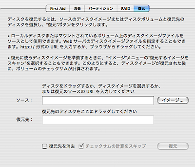 Disk Utility 復元